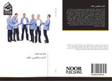 Bookcover of الادباء واللغويون النقاد