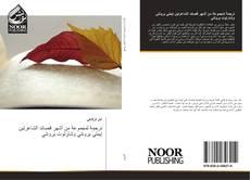 Couverture de ترجمة لمجموعة من أشهر قصائد الشاعرتين إيملي برونتي وشارلوت برونتي