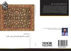 Buchcover von الحرف والصنائع بالمدينة في عصر النبوة