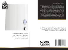 Bookcover of ديناميكا حرارية - الفصل الثاني