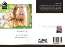 Bookcover of طفولة آمنة بلا تحرش