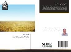 Bookcover of القلاع الأثرية في محافظة حلب