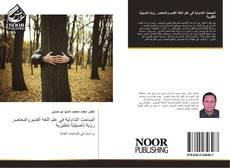 Bookcover of المباحث التداولية في علم اللغة القديم والمعاصر رؤية تأصيلية تنظيرية