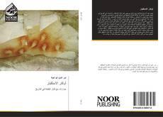 Bookcover of أوكار الاستكبار