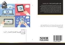 Bookcover of القنوات التلفزيونية الفضائية الخاصة و الاسرة الجزائرية