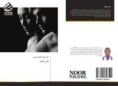 Bookcover of نحن العبيد
