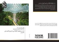 Bookcover of إدارة وتخطيط التكلفة في مشاريع التشييد في السودان