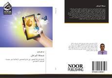 Bookcover of صحافة المواطن