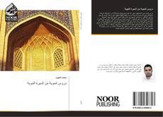 Bookcover of دروس تنموية من السيرة النبوية