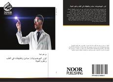 Bookcover of ليزر البيوضوئيات: مبادئ وتطبيقات في الطب وعلوم الحياة