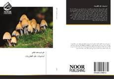 Bookcover of أساسيات علم الفطريات