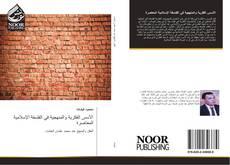 Copertina di الأسس الفكرية والمنهجية في الفلسفة الإسلامية المعاصرة