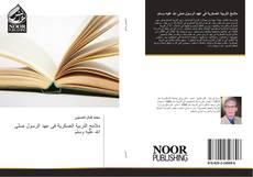 Bookcover of ملامح التربية العسكرية فى عهد الرسول صلى الله عليه وسلم
