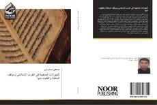 Borítókép a  التحولات المذهبية في الغرب الإسلامي وموقف السلطة والفقهاء منها - hoz