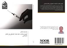 Bookcover of البيمارستانات، شفا خانه، المشافي في العالم الإسلامي