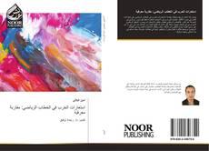 Bookcover of استعارات الحرب في الخطاب الرياضي: مقاربة معرفية