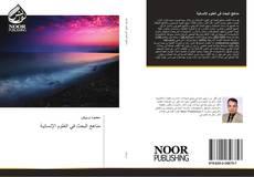 Bookcover of مناهج البحث في العلوم الإنسانية