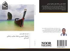 Bookcover of الاحتلال المصري لمثلث حلايب وشلاتين السوداني