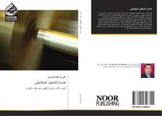 Bookcover of هندسة التشغيل الميكانيكي