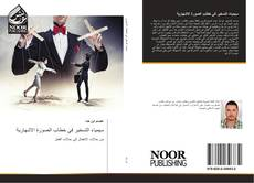 Bookcover of سيمياء التسخير في خطاب الصورة الاشهارية