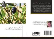 Bookcover of دور الإرشاد الزراعى فى انتاج وتسويق محصول الزيتون فى محافظة شمال سيناء