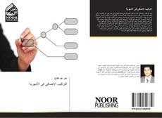 Bookcover of التركيب الإضافي في الأمهرية