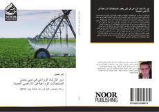 Bookcover of دور الإرشاد الزراعى فى تبنى بعض المستحدثات الزراعية فى الأراضى الجديدة