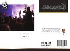 Bookcover of وردي الوطن