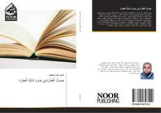 Bookcover of خِصَالُ الْفِطْرَةِ فِي ضَوْءِ السُّنَّةِ الْعَطِرَةِ