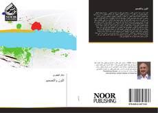 Bookcover of اللون والتصميم
