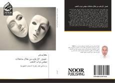Bookcover of تصوّر الإرهاب من خلال مداخلات مجلس نواب الشعب