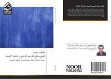 Bookcover of الشيخ صالح الشريف التونسي والدعاية الألمانية