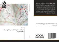 Bookcover of التوظيف السياسي لعلاقة مجلس الأمن بالمحكمة الجنائية الدولية