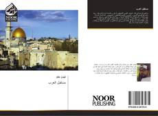 Bookcover of مستقبل العرب