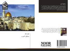 Обложка مستقبل العرب