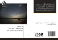 Bookcover of ما قاله الملاحدة ولم يسجله التاريخ