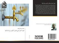 Bookcover of البيت الحرام في القرآن الكريم رؤية بلاغية
