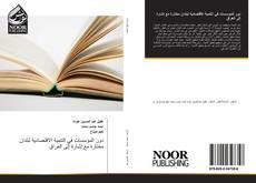 Bookcover of دور المؤسسات في التنمية الاقتصادية لبلدان مختارة مع إشارة إلى العراق