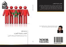 Bookcover of الشباب والسياسة بالمغرب