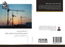 Bookcover of التنغيم في اللغة العربية بين التأصيل والتقعيد