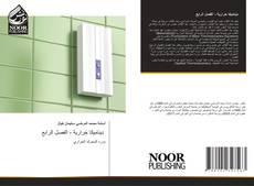 Bookcover of ديناميكا حرارية - الفصل الرابع