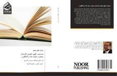 Bookcover of صاحب الفهم الجديد للإسلام محمود محمد طه والمثقفون