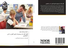 Bookcover of قلق القراءة وصعوبات فهم المقروء لدى المتعلمين