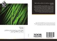 Bookcover of تحليل المسار بين المؤشرات الزراعية لطرز وراثية من الحنطة في العراق
