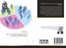 Bookcover of الوعـي السكانـي لدى الأسـرة وأثـره على التنميـة الاقتصاديـة والاجتماعي
