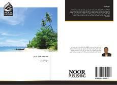 Bookcover of سودانيات