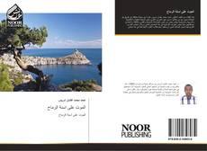 Bookcover of الموت على اسنة الرماح