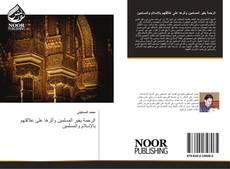 Bookcover of الرحمة بغير المسلمين وأثرها على علاقتهم بالإسلام والمسلمين