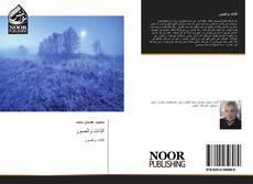 Capa do livro de الذات والصور