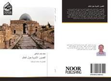 Bookcover of القصور الأموية حول العالم